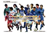 川嶋あい、サッカー日本・イタリアOB戦にて国家独唱
