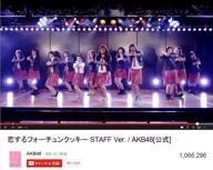 """AKB48「恋するフォーチュンクッキー」ミュージック・ビデオ""""STAFF ver.""""が100万回再生突破"""