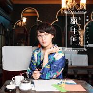 水曜日のカンパネラ主催イベントに大森靖子、西村ひよこちゃんほか出演決定