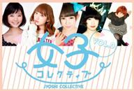 2.5Dの新番組「女子コレクティブ」がスタート 初回は朝日奈央、南波志帆ほか出演