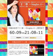 中島みゆき最新シングル・コレクション、特設サイトにてカウントダウンがスタート