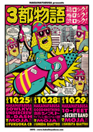 HAKAIHAYABUSA主催フェスティヴァル〈三都物語〉が東阪福にて開催