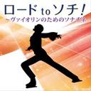 フィギュア・高橋大輔選手が今期ショート・プログラムにて佐村河内守楽曲を使用