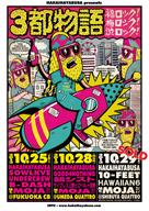 HAKAIHAYABUSA主催〈三都物語〉東京公演にHAWAIIAN6の出演が決定