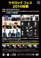 TSUTAYA主催〈ツタロック フェス 2014〉にDragon Ash、GOOD4NOTHINGほか出演決定