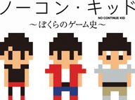 『ノーコン・キッド 〜ぼくらのゲーム史〜』のスペシャル・イベントが開催決定!