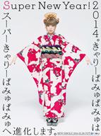 きゃりーぱみゅぱみゅ、8thシングルを2月にリリース