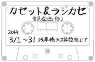 浅草橋天才算数塾にて〈カセット&ラジカセ普及企画(仮)〉を開催
