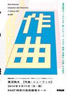 蓮沼執太フィル、コンサート〈作曲: ニューフィル〉を開催