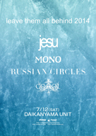 JESU、RUSSIAN CIRCLES出演〈leave them all behind〉間もなく開催