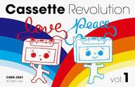 〈カセット&ラジカセ普及企画〉のカセットテープ・コンピレーションが登場
