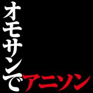 アニソン・ライヴ・イベント〈オモサンでアニソン!!〉にNoB、福原香織とRAB、吉田尚記アナほか出演