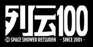 〈スペースシャワー列伝〉100巻記念公演は総勢100組出演、全25公演