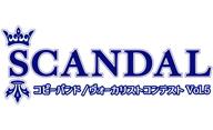 〈SCANDALコピーバンド / ヴォーカリスト・コンテスト〉が参加者を募集中