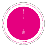 「宝島」リレー連載イベントにCharisma.com、おおたえみり、水曜日のカンパネラ出演