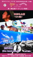 新野外フェス〈tieemo no Uwatage〉開催決定 奇妙礼太郎、asobiusほか出演