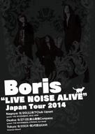 Boris、年内見納めとなる東名阪ツアーが間もなくスタート