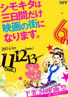 """〈第六回下北沢映画祭〉初日イベントに黒宮れい&あや""""BRATS""""、並木 優が出演"""