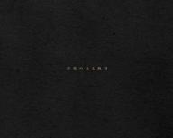 haruka nakamura、公開レコーディングのニュー・アルバム『音楽のある風景』をリリース