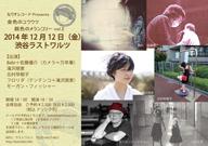 「なりすレコード」主催イベント第2弾〈金色のユウウツ銀色のメランコリー vol.2〉開催