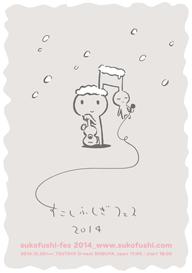 "detune.主催〈すこしふしぎフェス2014〉開催 ""たんきゅんデモクラシー""初登場"
