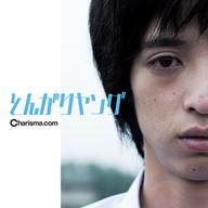 Charisma.com、新曲「とんがりヤング」をリリース 映画「死んだ目をした少年」主題歌