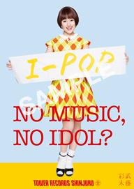 武藤彩未がタワーレコード「NO MUSIC, NO IDOL?」VOL.80に登場