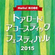 〈トアロード・アコースティック・フェスティバル 2015〉にGLIM SPANKY、小南泰葉ほか出演決定