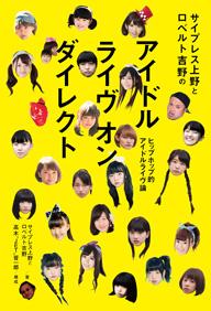 サイプレス上野とロベルト吉野の「BUBKA」人気アイドル連載が書籍化