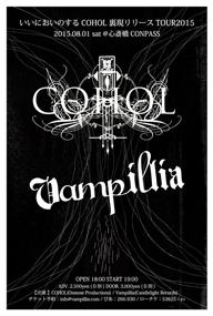 COHOLとVampilliaが2マン・ライヴを8月に開催