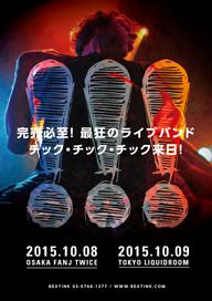 新作発表間近の!!!(Chk Chk Chk)、10月にジャパン・ツアーを開催
