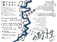 バストリオ新企画〈バストリオの野性〉第1弾は滝沢朋恵とのコラボレーション
