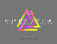 「術ノ穴」主催〈ササクレフェスティバル2015〉にQrion、tofubeats、YJYほか出演決定