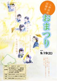 滝沢朋恵、自主企画イベント第2弾〈お祭 vol.2〉を神保町・試聴室にて開催