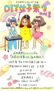 武井麻里子&おのしのぶ主催〈DIY女子祭り〉第1弾にはAZUMA HITOMIが登場