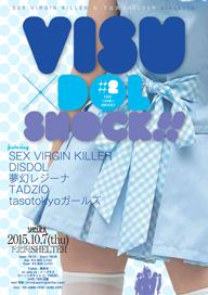 SEX VIRGIN KILLER&SHELTER主催イベントに夢幻レジーナ、TADZIOほか出演
