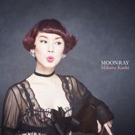 コシミハル、1930〜40年代スタンダードを歌う新作『MOONRAY』をリリース
