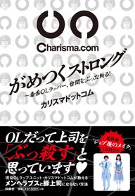 Charisma.com、初の書籍「がめつくストロング〜毒舌OLラッパー、世間をぶった斬る!〜」を刊行