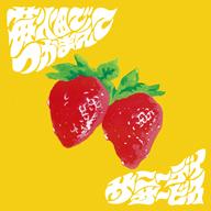 サニーデイ・サービス、ニュー・シングル「苺畑でつかまえて」をリリース