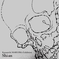 髑髏作家・丸岡和吾が個展〈Shi-an〉を開催