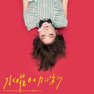 水曜日のカンパネラ、ヴァイナル作品『寿限無ジュテーム』の日本販売がスタート