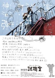 """滝沢朋恵、リクエスト可の""""まとめ""""弾き語りワンマン・ライヴを開催"""