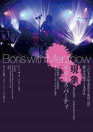 "Boris with Merzbow、『現象 -Gensho-』""リファレンス""ライヴを開催"