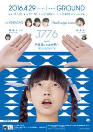 3776、7inchヴァイナル「八合目にゃまだ早い」のリリース・パーティを開催