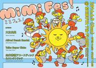 新イベント〈MiMi Fes!〉に大友良英、TSK、ABS、向井秀徳出演