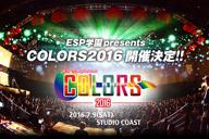 〈ESP学園 presents COLORS 2016〉高校生限定バックステージツアーの開催が決定