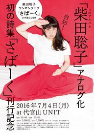 柴田聡子、初詩集「さばーく」刊行&『柴田聡子』ヴァイナル化記念のワンマン・ライヴを開催