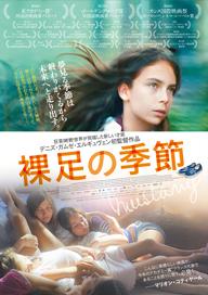 映画「裸足の季節」6月公開 ウォーレン・エリス(DIRTY THREE)が音楽を担当