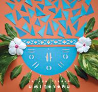 滞空時間(TAIKUH JIKANG)、ニュー・アルバム『ウミトヨル』をリリース