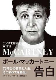 『ポール・マッカートニー 告白』の刊行&重版出来記念トークイベントの開催が決定